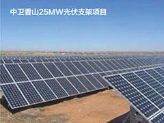 中衛香山25MW光伏支架項目