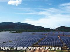特變電工新疆能源公司20MW光伏支架項目